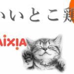 Особенности корма AIXIA «Itokotori»